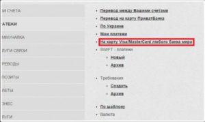 Пункт «На карту Visa/MasterCardлюбого банка мира»