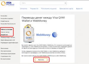 Привязка нового счета в QIWI