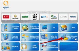 Выбор пункта «Электронные деньги»