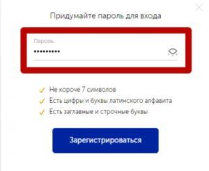 Создание пароля для входа