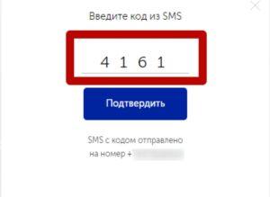 СМС с кодом подтверждения