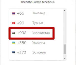 Выбор страны Узбекистан