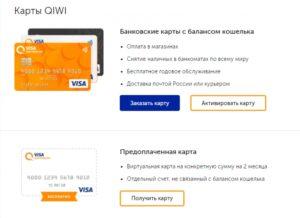 Карта Visa QIWI Wallet после активации
