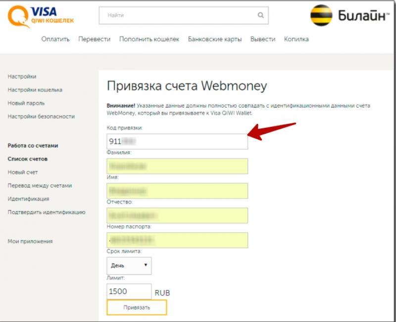 Обмен Qiwi (Киви) на Биткоин (BTC), Эксмо (EXMO) USD EUR