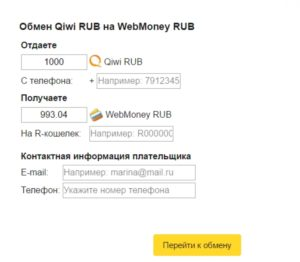 Обмен на сайте-обменнике