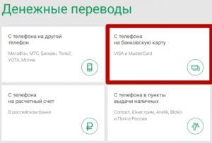 Пункт «С телефона на банковскую карту»