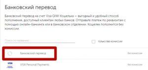 Пункт «Банковский перевод»