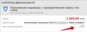 СМС-пароль, полученный на свой телефон