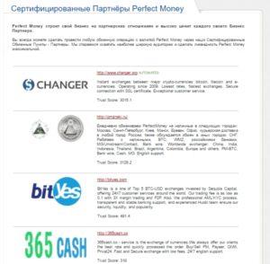 Список всех сайтов, среди которых нужно выбрать обменник