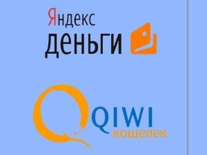 Перечисление средств с QIWI на Яндекс.Деньги