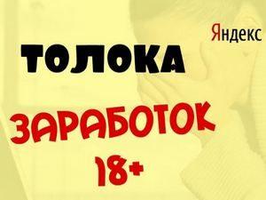 Яндекс Толока все выплаты в срок