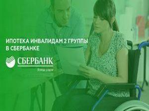 Ипотека инвалидам в Сбербанке рекламный банер
