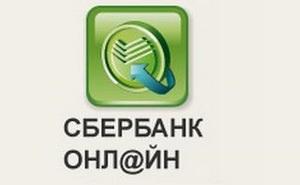 Интернет-банк от  Сбербанка России