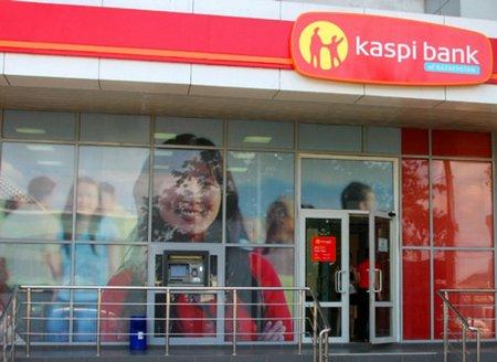Каспи банк большое отделение