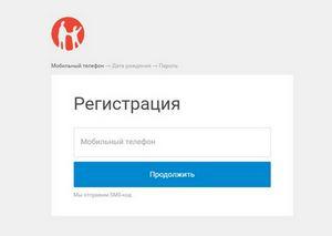 Регистрация в личній кабинет Каспибанк