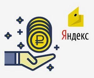 Как взять заём на Яндекс кошельок