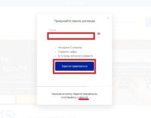 Выбор кнопки «Зарегистрироваться»