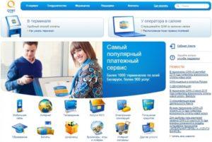 Сервис QIWI в Беларуси