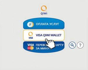 Раздел « QIWI Visa Wallet»