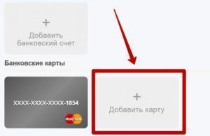 Кнопка «Добавить банковскую карту»