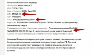 Реквизиты банковского перевода