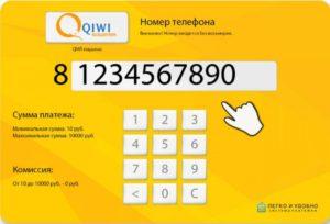 Номер мобильного телефона, привязанного к личному кабинету