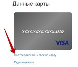 Нажатие на «Подтвердить банковскую карту»