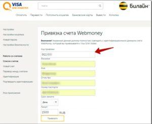 Код привязки, полученный на WebMoney