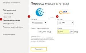 Пункт «Перевод между счетами»