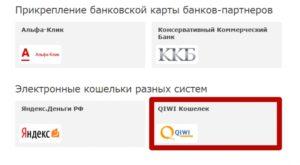 Виртуальная кнопка «QIWI-кошелек»