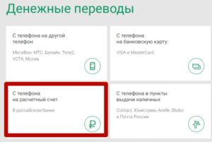 «С телефона на расчетный счет» на главной странице