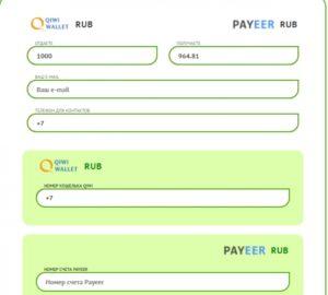 Выбор онлайн-обменника