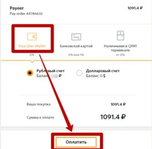 Осуществление транзакции за счет средств кошелька