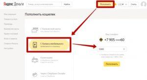 Пополнение Яндекс.Денег с мобильного
