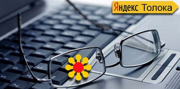 Картинка Фриланс Яндекс Толока