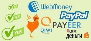 на картинке разные системы онлайн платежей