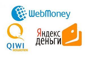 пиктограммы разных электронных денег