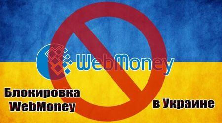 Блокировка Вебмани в Украине картинка