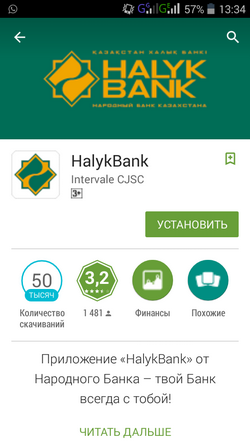 Приложение Халык Банка
