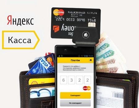 Рекламный баннер Яндекс Кассы