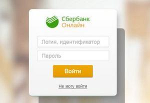 Как проверить счёт Сбербанк онлайн