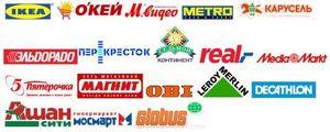 Логотипы супермаркетов