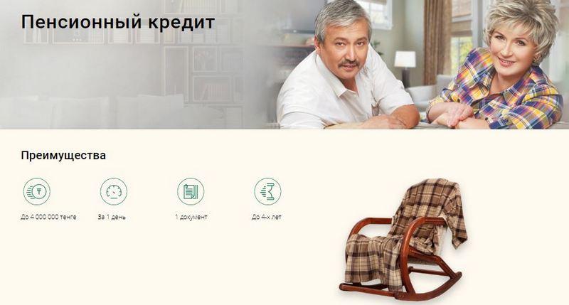 Пенсионное предложение от Халык банка